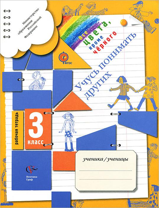 М. М. Безруких, А. Г. Макеева, Т. А. Филиппова Учусь понимать других. 3 класс. Рабочая тетрадь