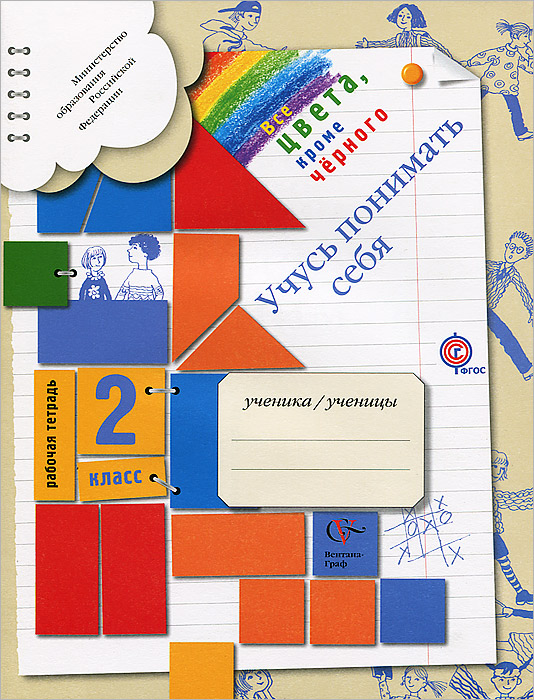 М. М. Безруких, А. Г. Макеева, Т. А. Филиппова Учусь понимать себя. 2 класс. Рабочая тетрадь