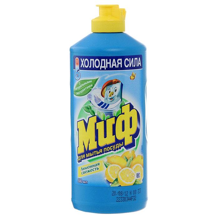 Средство для мытья посуды Миф, лимонная свежесть, 500 млMD-81557051Средство для мытья посуды Миф содержит натуральные экстракты лимона и имеет освежающий аромат. Для мытья необходимо небольшое количество средства. Особенности средства для мытья посуды Миф:легко смывается водой, не оставляя разводов на посуде посуда становиться чистой до приятного скрипа. Характеристики: Объем: 500 млПроизводитель: Россия. Товар сертифицирован.Уважаемые клиенты! Обращаем ваше внимание на то, что упаковка может иметь несколько видов дизайна. Поставка осуществляется в зависимости от наличия на складе.Как выбрать качественную бытовую химию, безопасную для природы и людей. Статья OZON Гид