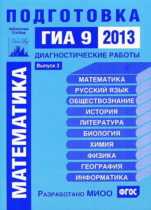 Математика. Подготовка к ГИА 9. 2013. Диагностические работы