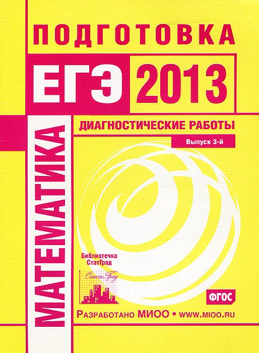 Математика. Подготовка к ЕГЭ в 2013 году. Диагностические работы с а зинин литература подготовка к егэ в 2016 году диагностические работы