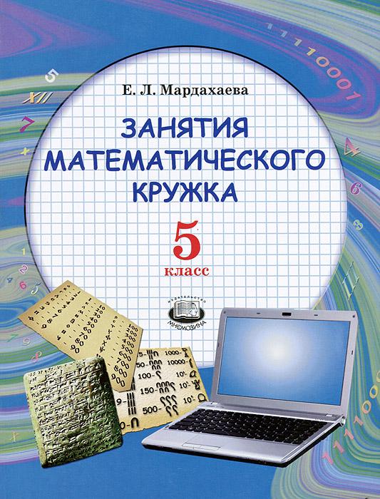 Е. Л. Мардахаева Занятия математического кружка. 5 класс