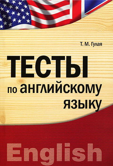 Т. М. Гулая Тесты по английскому языку