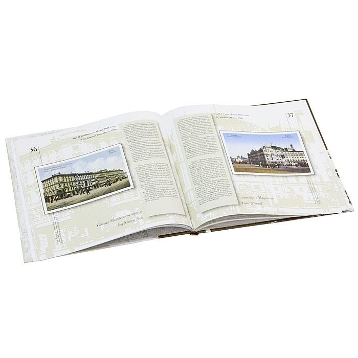 Подписать открытку, история москвы в почтовой открытке а.н.ларина