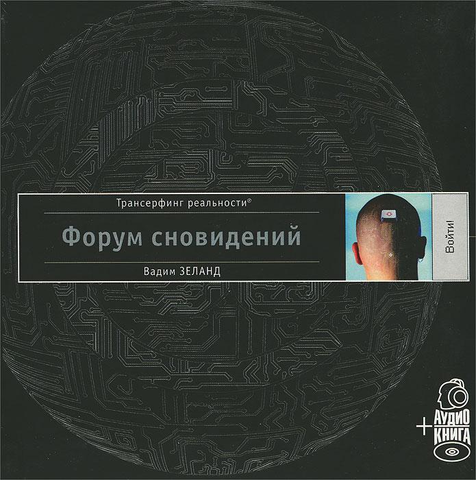 Форум сновидений  (+ аудиокнига MP3). Вадим Зеланд