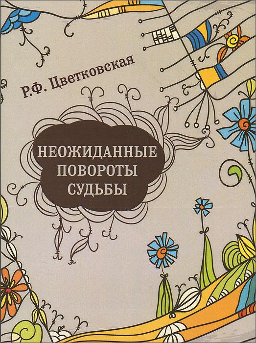 Р. Ф. Цветковская Неожиданные повороты судьбы