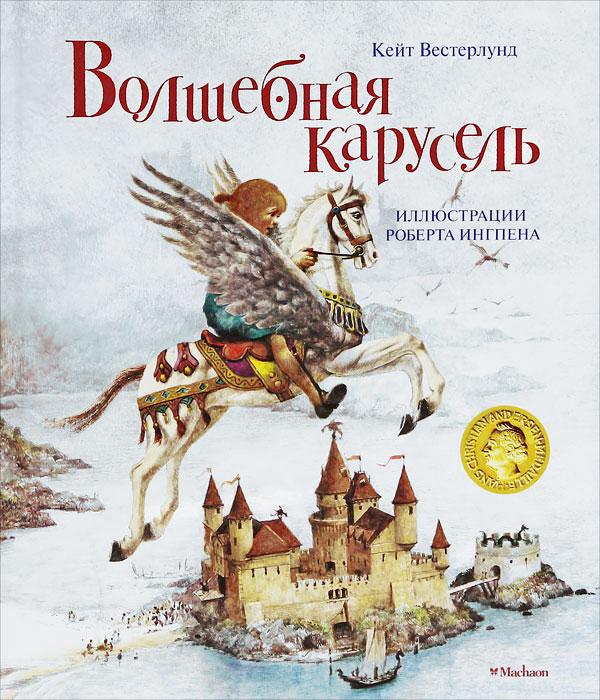Кейт Вестерлунд Волшебная карусель книги эксмо крольчонок люси или волшебная встреча