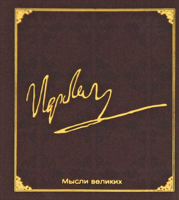Мысли великих.  Наполеон (миниатюрное издание) НАПОЛЕОН