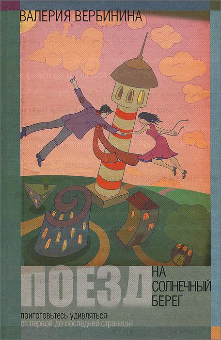 Валерия Вербинина Поезд на Солнечный берег счастье летать ёжедневник