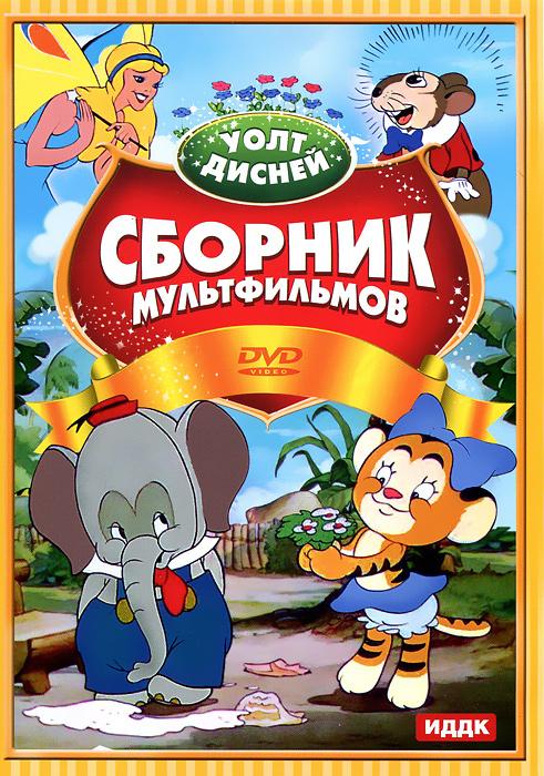 Сборник мультфильмов Уолта Диснея Walt Disney Productions