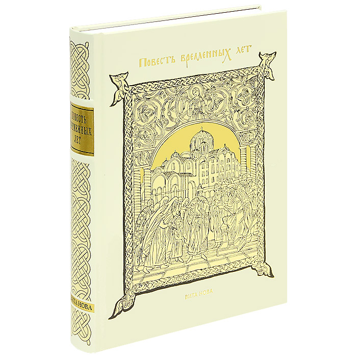 Повесть временных лет (подарочное издание) полноценная жизнь библия с комментариями подарочное издание