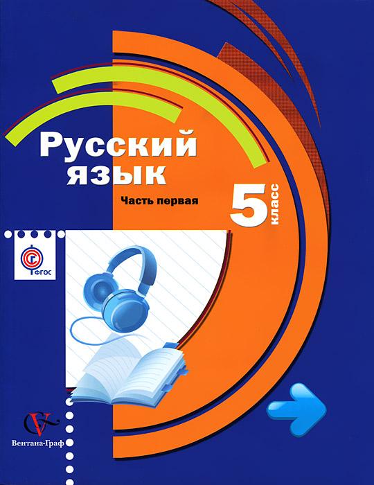 Граф языку 5 русскому решебник вентана по класса