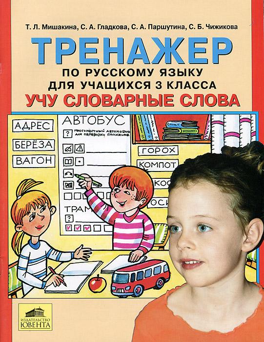 Гдз по русскому языку 3 класс 2003 в.в.репкин 120 упражнение