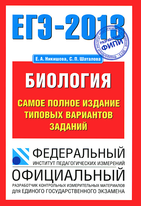 Е. А. Никишова, С. П. Шаталова ЕГЭ-2013. Биология. Самое полное издание типовых вариантов заданий buz323 to 218