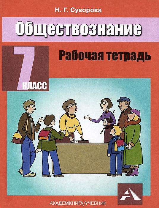 Надежда Суворова Обществознание. 7 класс. Рабочая тетрадь обществознание 6 класс рабочая тетрадь фгос