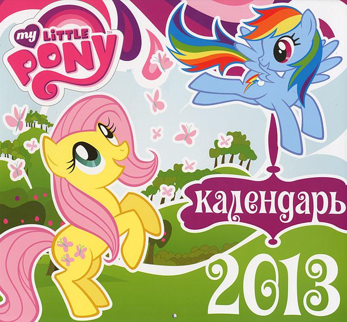 Календарь 2013 (на скрепке). Мой маленький пони