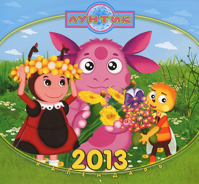 Календарь 2013 (на скрепке). Лунтик и его друзья