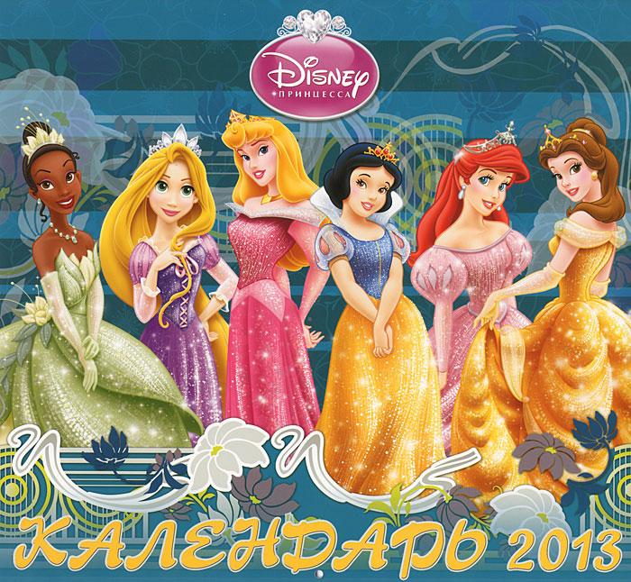 Календарь 2013 (на скрепке). Принцесса