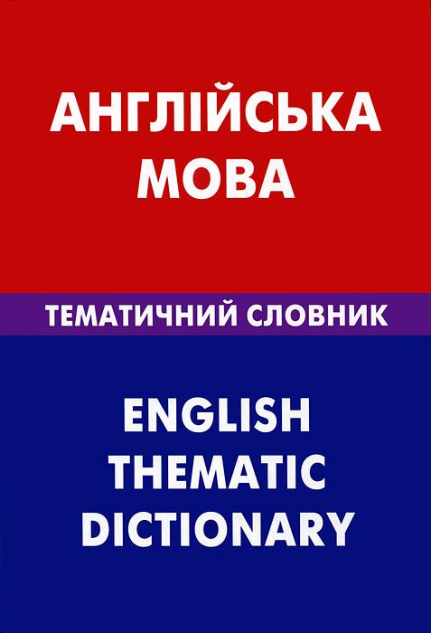 З. В. Галочкина, Д. В. Скворцов Англiйська мова: Тематичний словник / English Thematic Dictionary