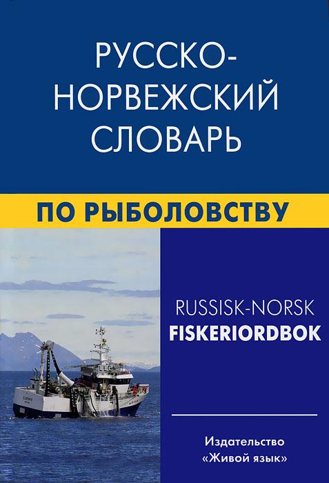Е. А. Лукашова, Ф. Нильссен Русско-норвежский словарь по рыболовству / Russisk-Norsk Fiskeriordbok