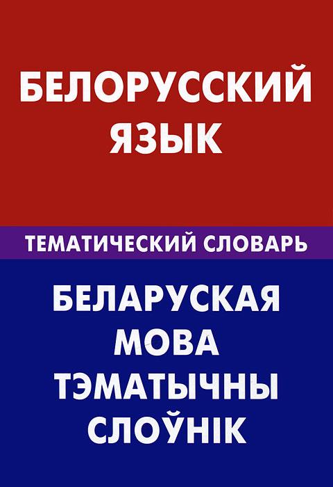 В. Н. Харламова Белорусский язык. Тематический словарь