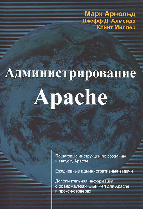 Марк Арнольд, Джефф Д. Алмейда, Клинт Миллер Администрирование Apache apache 1 1
