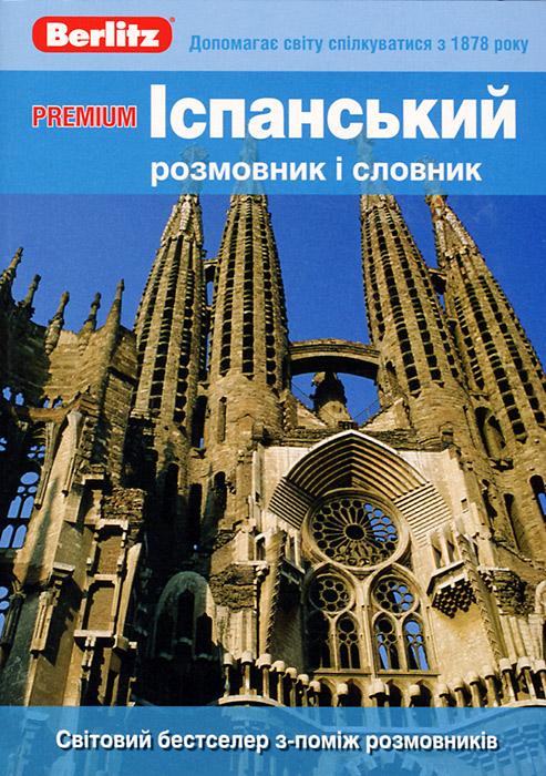 Premium. Испанский разговорник и словарь испанский мини словарь