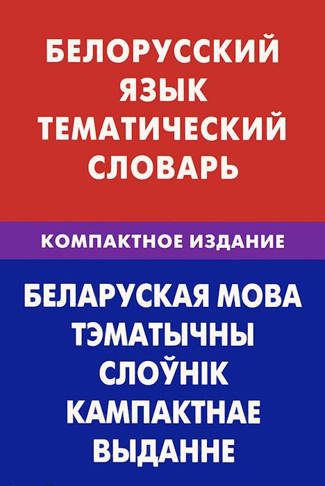В. Н. Харламова Белорусский язык. Тематический словарь. Компактное издание