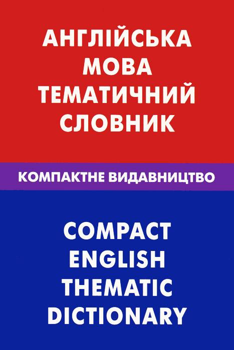 З. В. Галочкина, Д. В. Скворцов Английский язык. Тематический словарь. Компактное издание