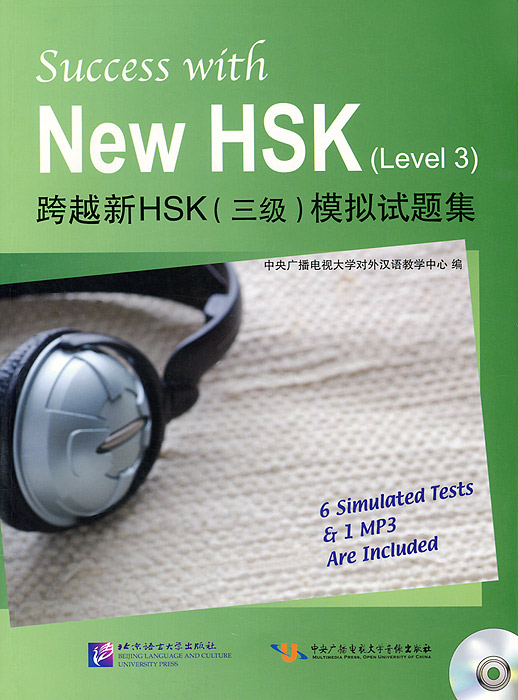 Success with New HSK: Level 3 (+ CD) li zengji success with new hsk level 5 listening mp3 успешный hsk уровень 5 аудирование mp3 isbn 9787561931844