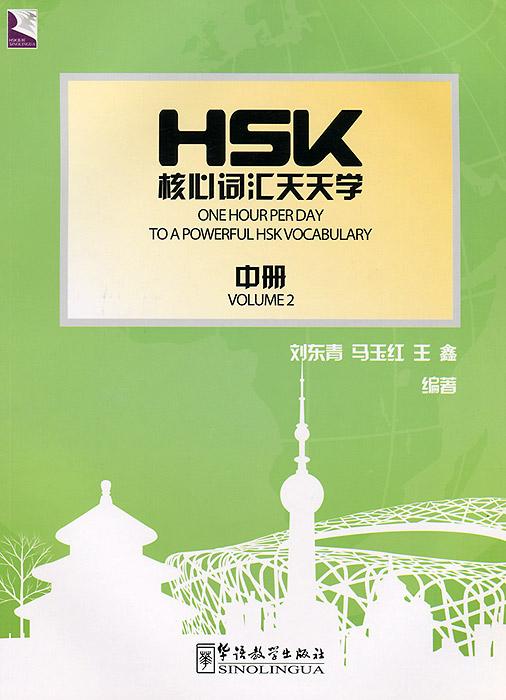 1 Hour per Day to a Powerful HSK Vocabulary: Volume 2 константинова е а карточки для изучения иероглифов 150 карточек соответствующих первому уровню hsk в коробке
