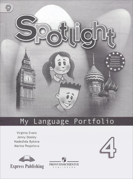 английский язык 4 класс учебник мария поспелова