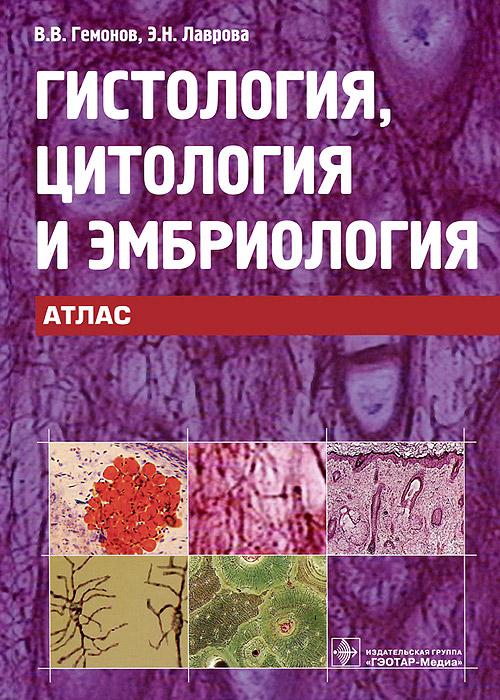 Гистология, цитология и эмбриология. Атлас. В. В. Гемонов, Э. Н. Лаврова