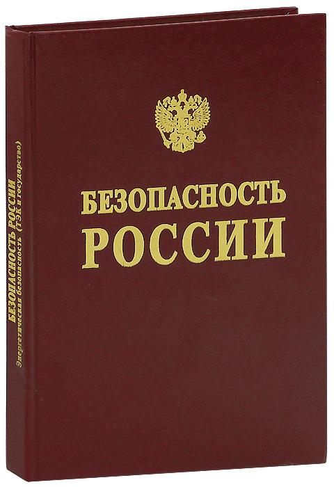 Безопасность России. Энергетическая безопасность (ТЭК и государство)