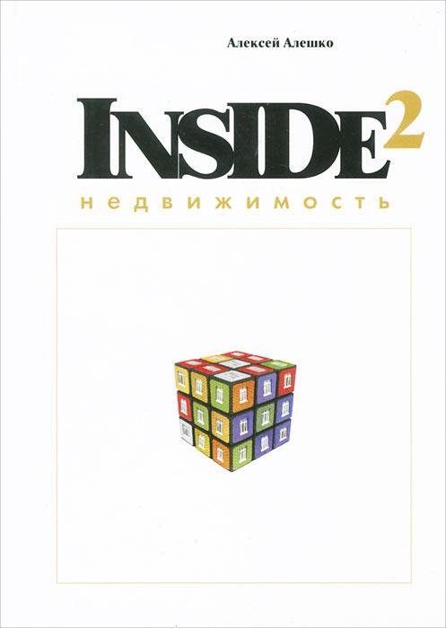 Алексей Алешко Inside-2