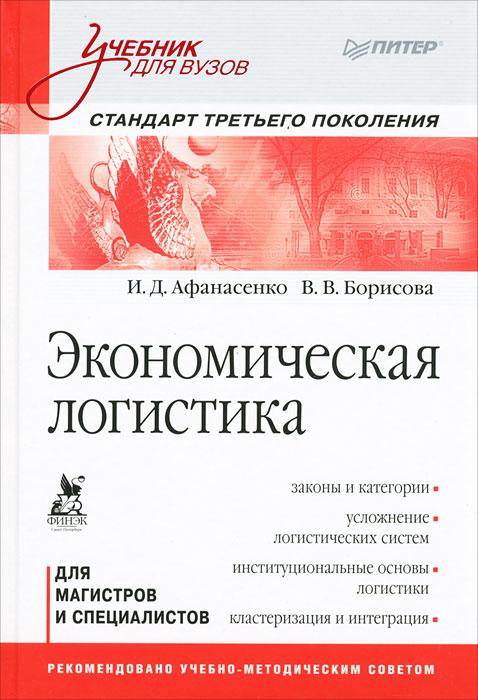 И.Афанасенко, В.Борисова Экономическая логистика цена