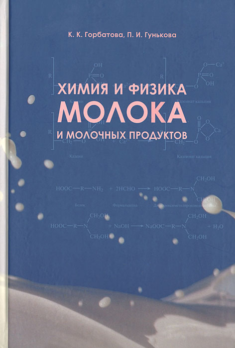 Химия и физика молока и молочных продуктов