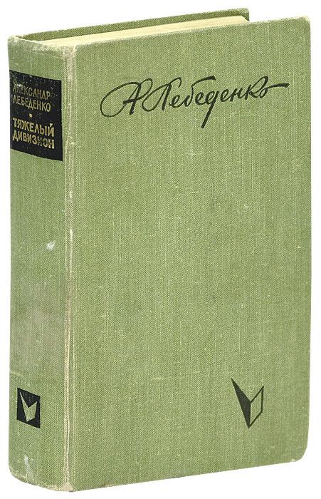 Тяжелый дивизион романов в 1917 гибель великой империи трагедия страны и народа