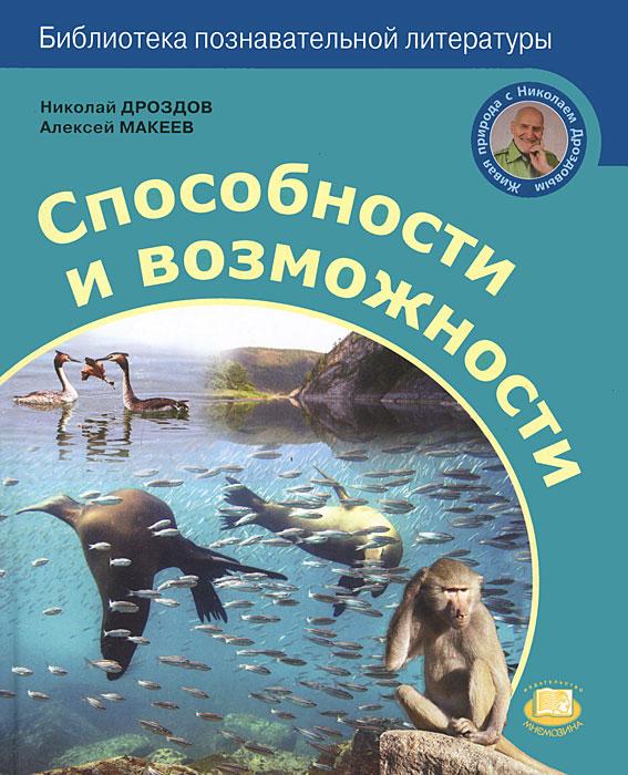 Николай Дроздов, Алексей Макеев Способности и возможности