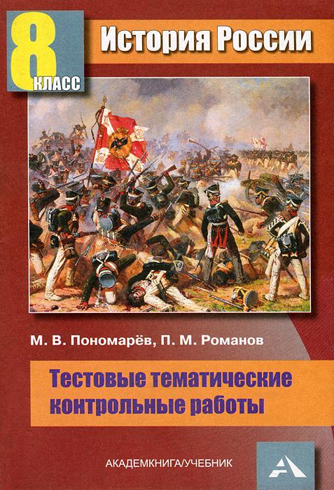 История России. 8 класс. Тестовые тематические контрольные работы