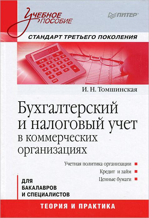 И. Томшинская Бухгалтерский и налоговый учет в коммерческих организациях. Стандарт Третьего поколения