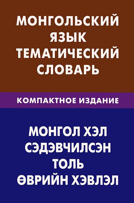 Ю. О. Цунаева, Б. Баяржаргал Монгольский язык. Тематический словарь. Компактное издание