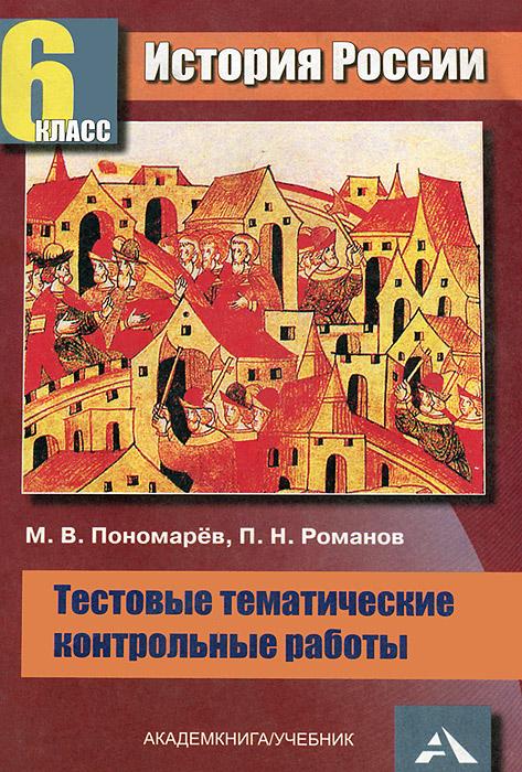 История России. 6 класс. Тестовые тематические контрольные работы