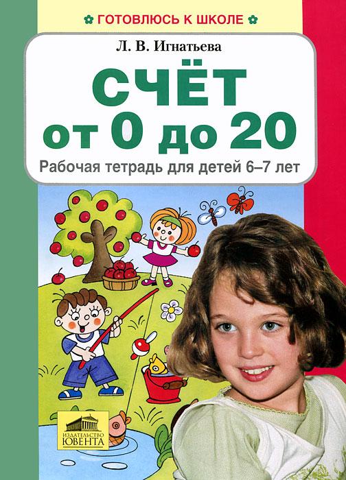 Счет от 0 до 20. Рабочая тетрадь для детей 6-7 лет