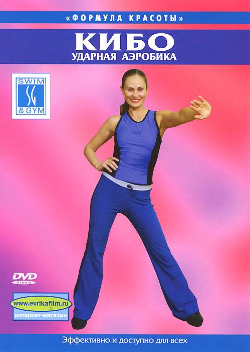 Кибо - это одиночная аэробная нагрузка с элементами кик-боксинга. В основе занятия - удары в воздух руками и ногами. Кибо - один из лучших способов тренировки и оздоровления всего организма.