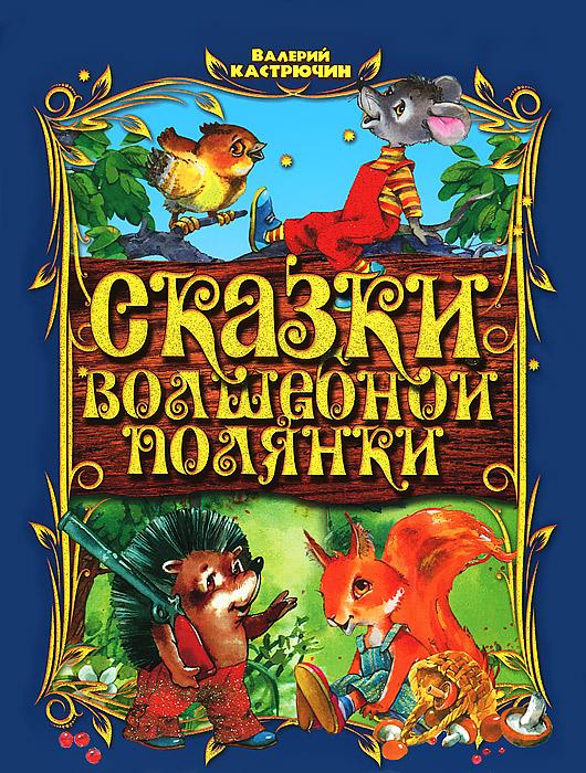 Валерий Кастрючин Сказки волшебной полянки валерий кастрючин рыжий зубастик
