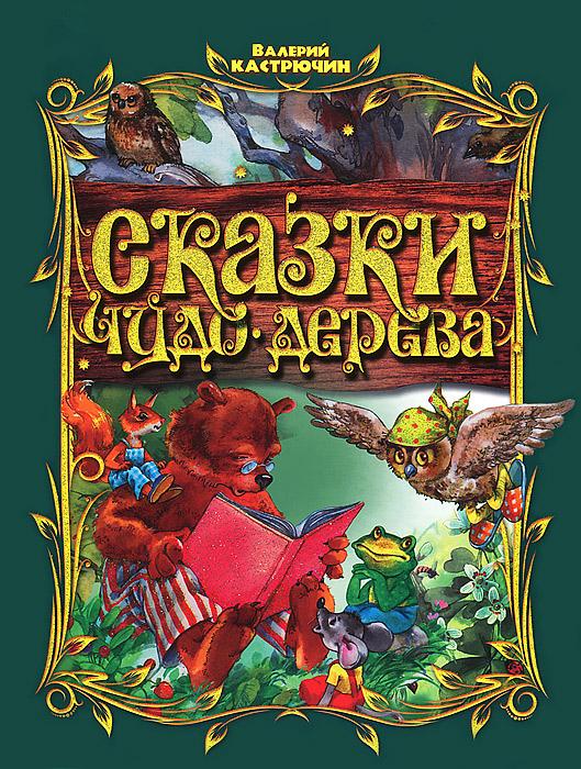 Валерий Кастрючин Сказки Чудо-дерева валерий кастрючин сказки старой черепахи