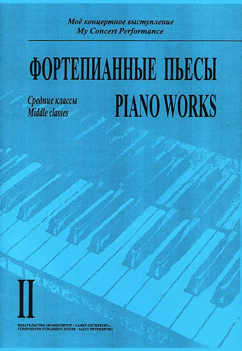 Фортепианные пьесы. Средние классы. Тетрадь 2