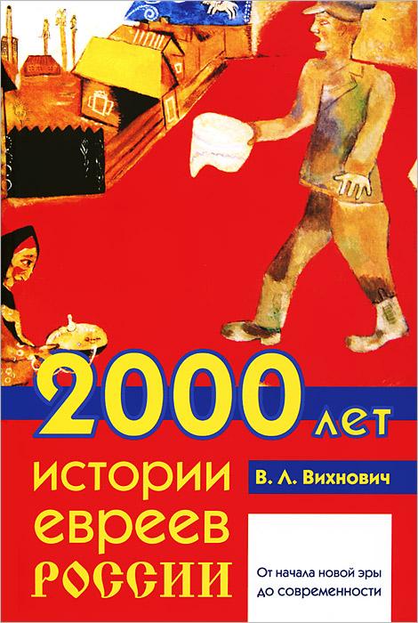 В. Л. Вихнович 2000 лет истории евреев в России