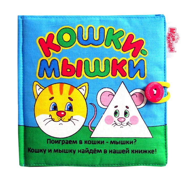 Игрушка-книжка Мякиши Кошки-мышки игрушка развивающая мякиши книжка мягкая кошки мышки